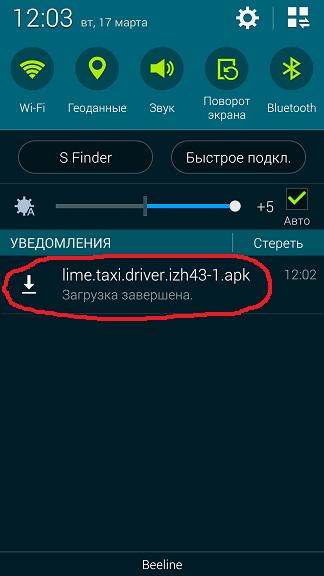 Лайм такси программа для водителей скачать
